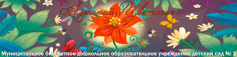 Детский сад Аленький цветочек
